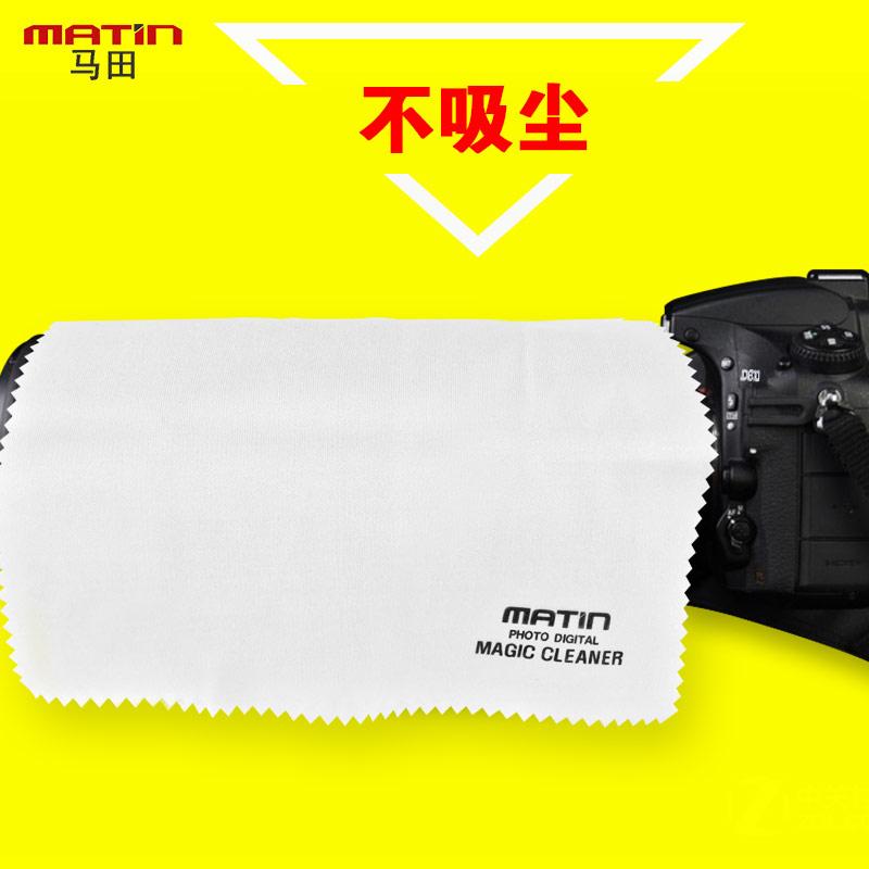 马田镜头布 超细纤维单反相机镜头清洁擦镜布屏幕除尘眼镜布