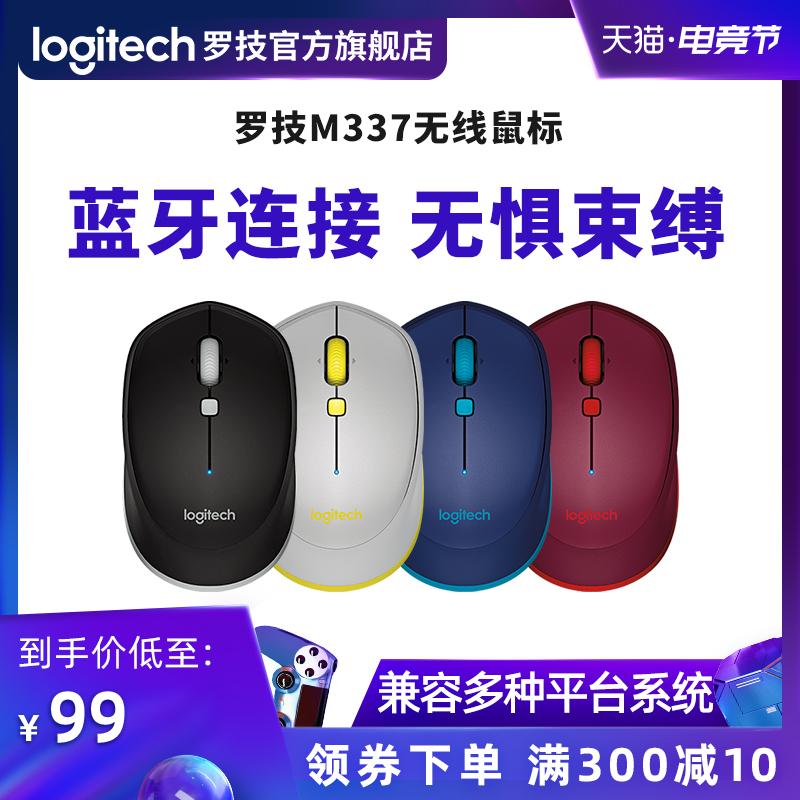 【官方旗艦店】羅技M337藍芽無線滑鼠筆記本臺式電腦辦公家用m336