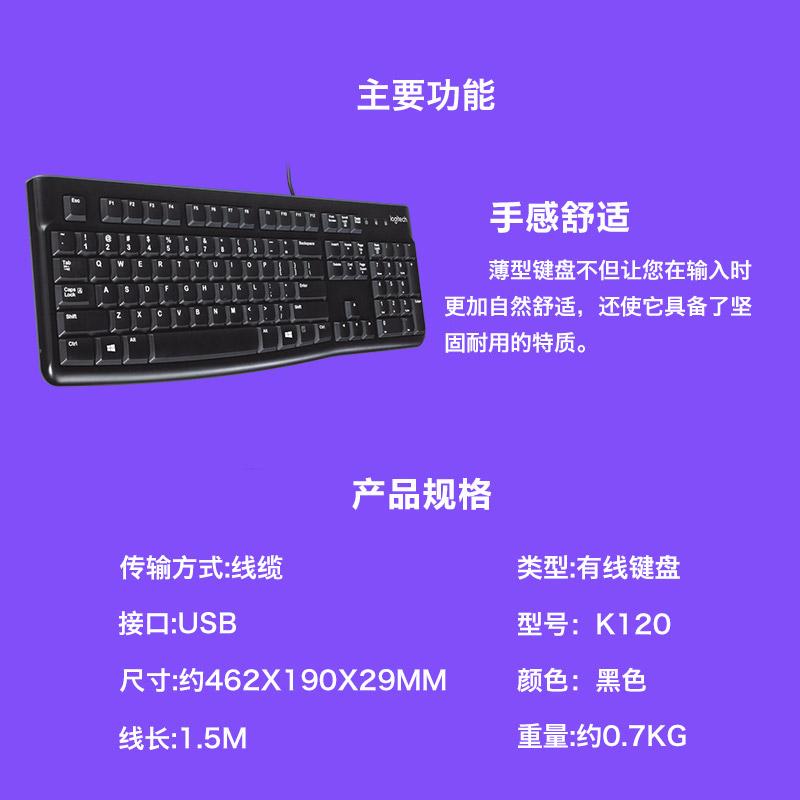 【官方旗舰店】罗技K120有线键盘笔记本台式电脑游戏MK120套装