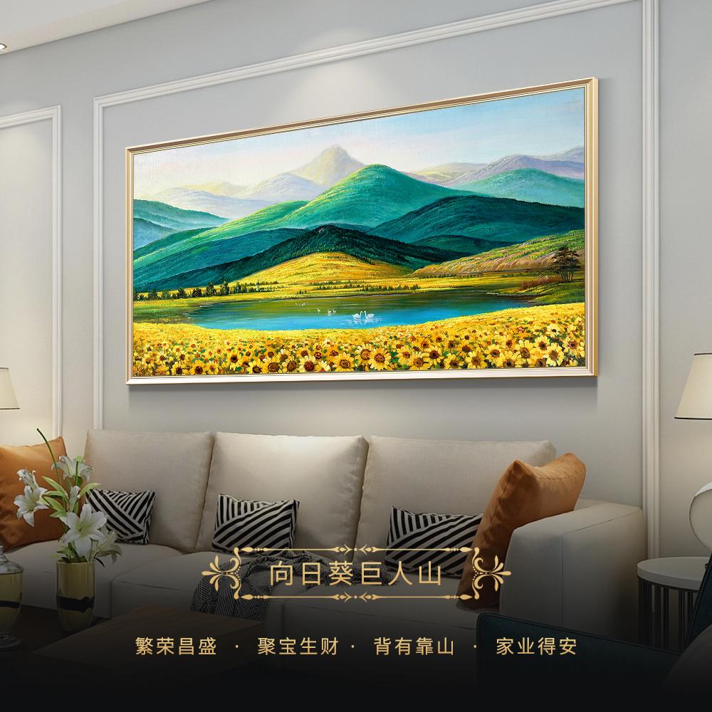手繪油畫掛畫客廳大幅風景向日葵巨人山壁畫沙發背景墻歐式裝飾畫