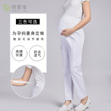 Pregnant belly boarding nurse nurse pants pregnant women pants large size adjustable elastic waist pants white, blue and pink nurses