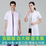 Doctors white coat long-sleeved clothes and long sections chemistry students short-sleeved white coat lab coat doctors nurse uniforms