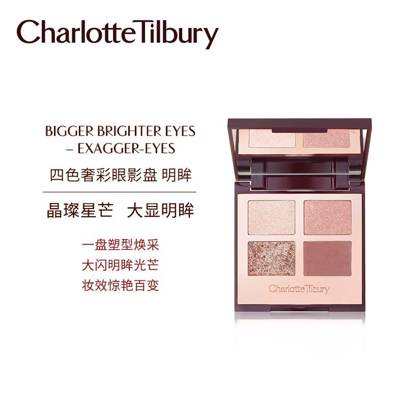 哑光大地色不易脱妆 明眸 四色奢彩眼影盘 CT CharlotteTilbury