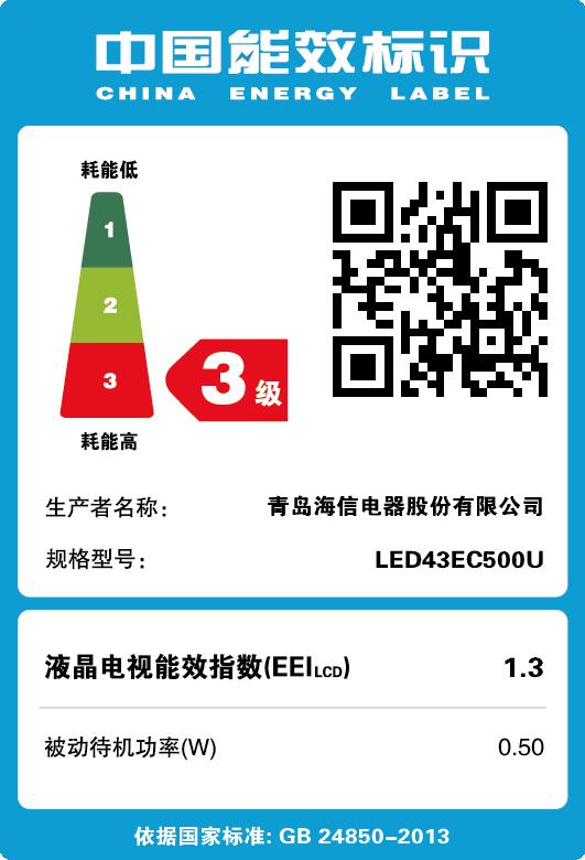高清智能网络平板液晶电视机 4K 英寸 43 LED43EC500U 海信 Hisense