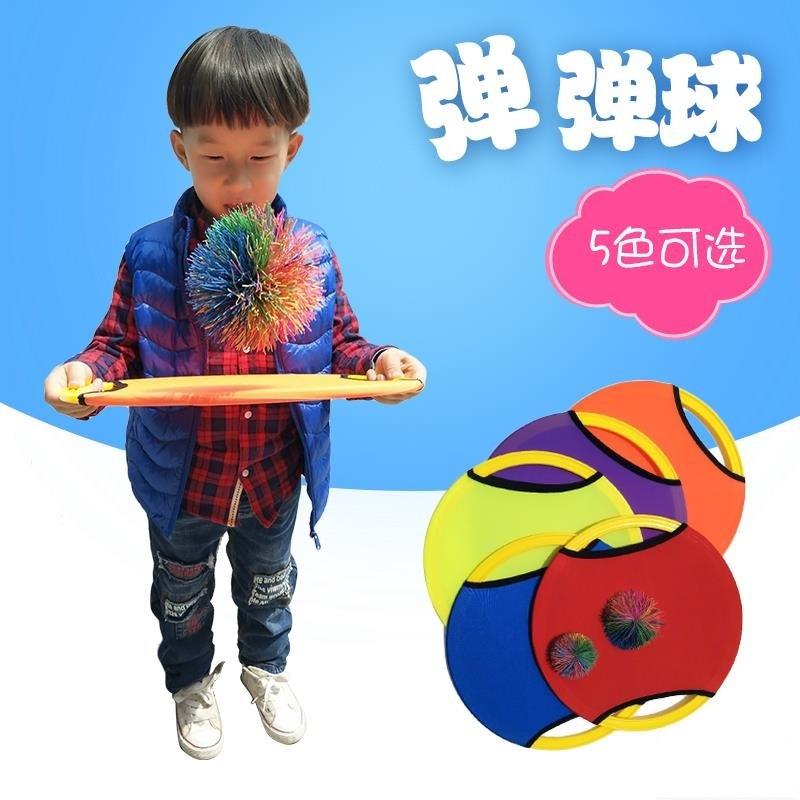 彈彈圈拋接球幼兒園感統訓練盤親子戶外運動遊戲兒童玩具彈力球拍
