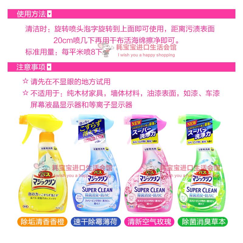 日本花王浴室浴缸清洗多用途清洁剂去水垢污垢除垢清洁剂泡沫喷雾