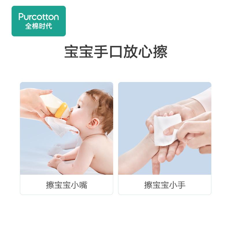 【薇娅推荐】全棉时代婴儿棉柔巾纯棉宝宝手口干湿两用非湿巾6包 No.3