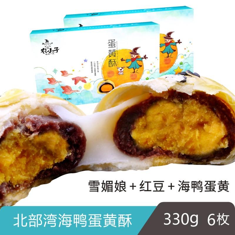 蛋黄酥点心小吃糕点零食红豆早餐 网红糕点海鸭蛋黄酥38.00元