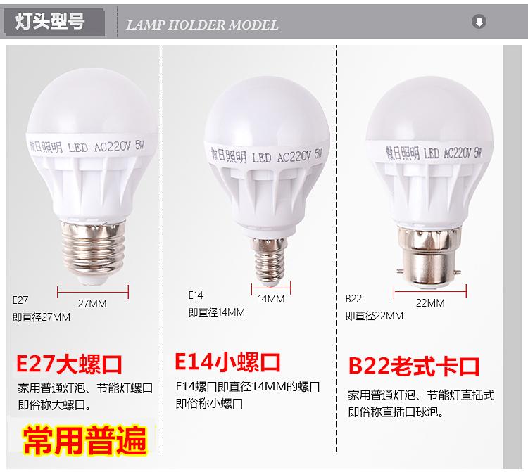球泡单灯 7W 卡口 b22 超高亮家用 E14 节能灯 5W 暖白黄 3W 螺口 E27 灯泡 led
