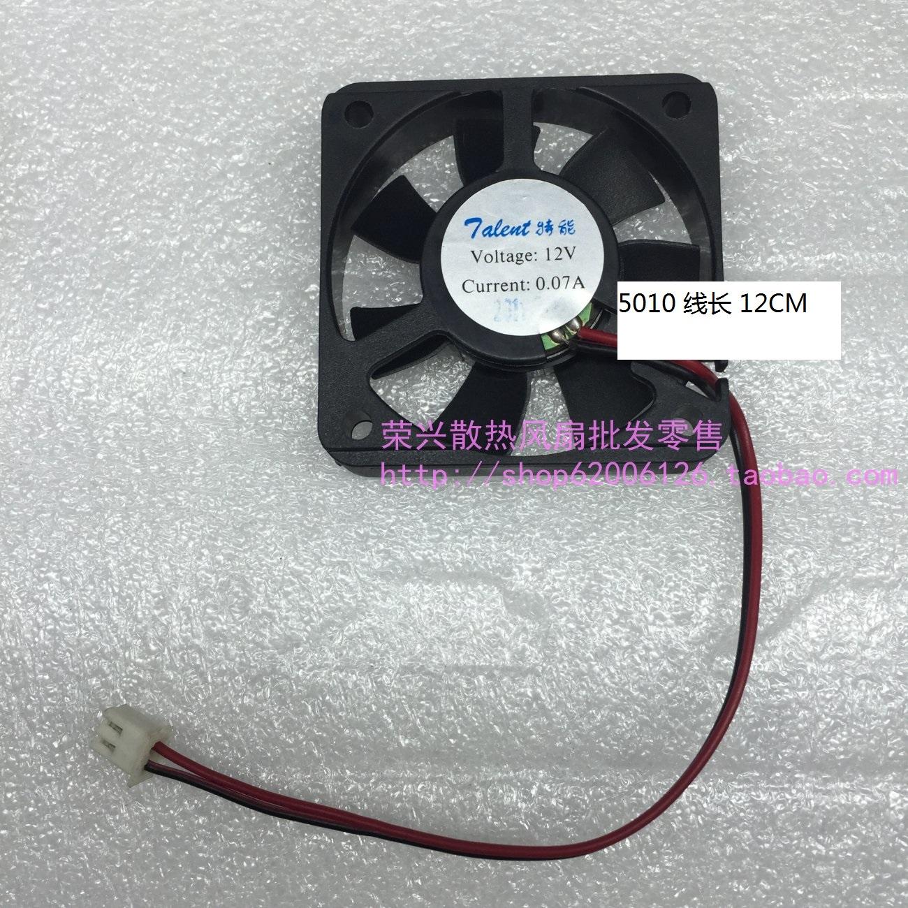 超静音 5cm 5010 4010 风扇 5厘米 12V 电动车 充电器风扇 加湿器