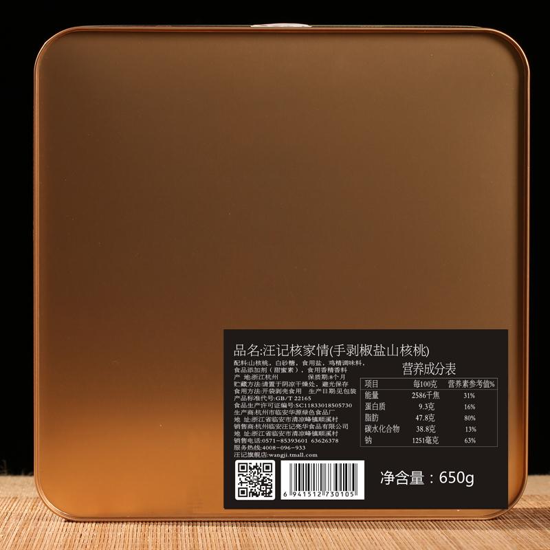 杭州特产【汪记】核桃坚果炒货零食手剥椒盐山核桃核家情礼盒