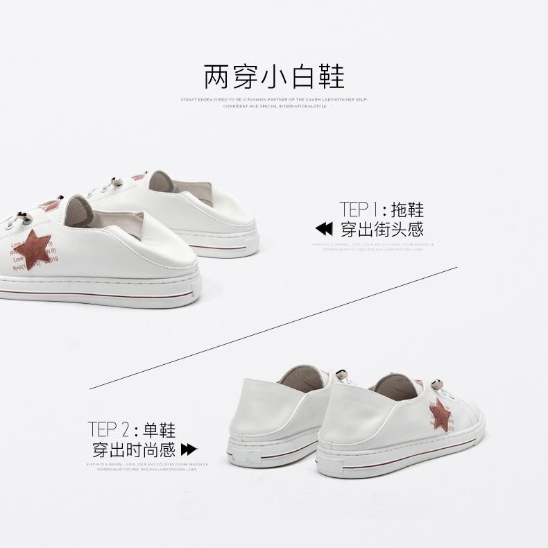 SS91112145 春夏新款星星鞋小白鞋女鞋单鞋 2019 星期六 Sat & St