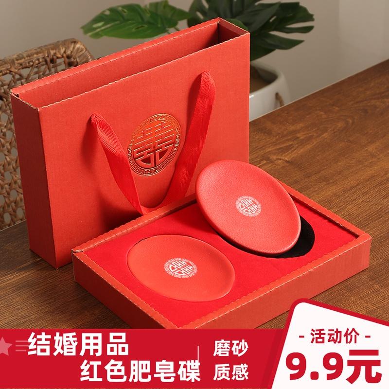 结婚肥皂盒红色定制婚庆用品创意陶瓷肥皂碟卫浴用品陪嫁礼物皂盒
