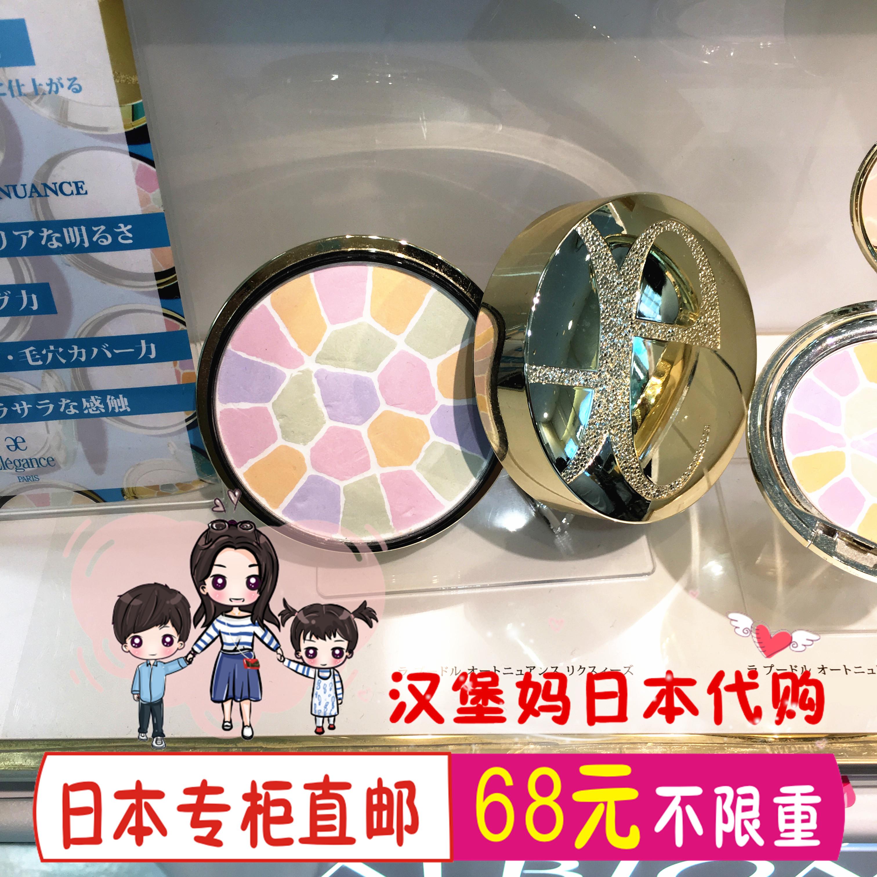 日本代購直郵Elegance雅莉格絲 歡顏蜜粉餅家庭裝27g E大餅