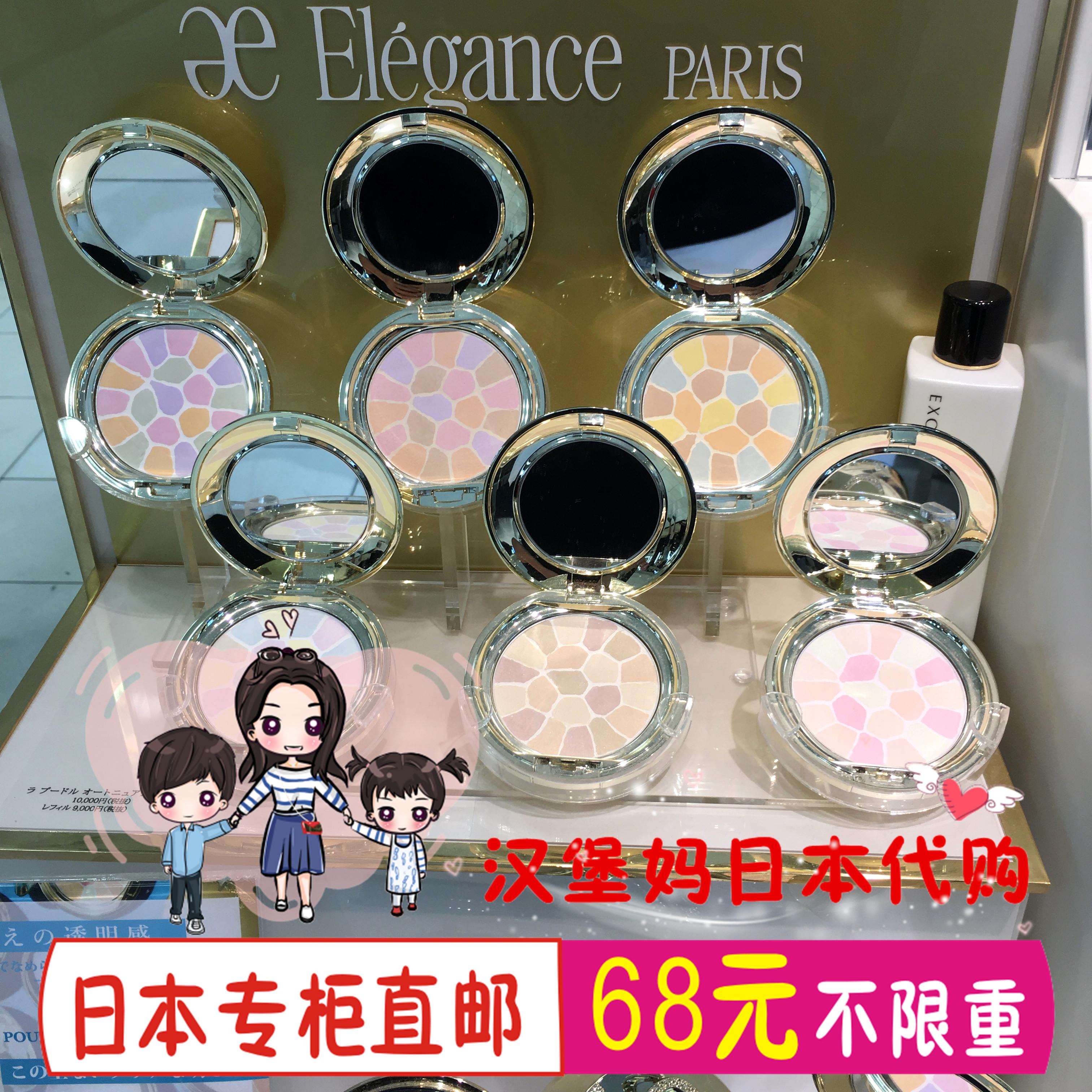 日本代購直郵Elegance雅莉格絲歡顏蜜粉餅便攜裝8.8g E大餅 控油