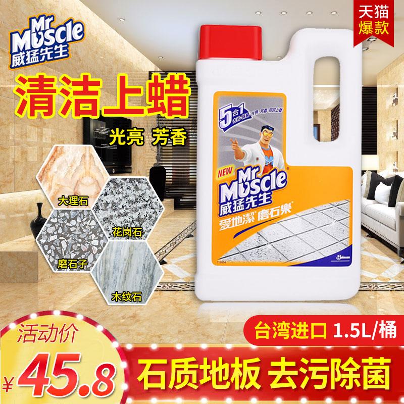 臺灣進口 威猛先生石質地板清潔劑 地板 瓷磚清潔劑 大理石清潔劑