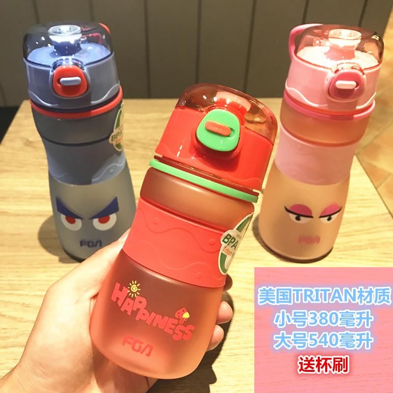 新款富光男女塑料水杯夏季運動健身隨手杯兒童便攜學生水壺太空杯