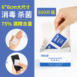 Large alcohol swabs sterile cotton disposable household 75 degrees alcohol wipes the phone clean tableware disinfection