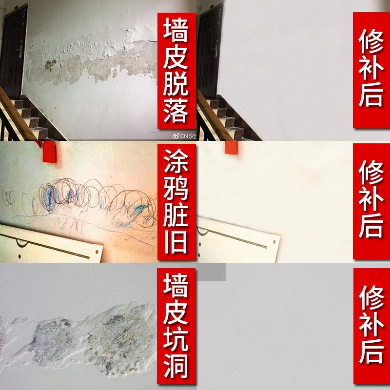 补墙膏墙面修补白色防水腻子膏粉内墙乳胶漆墙皮脱落修补白漆刷墙