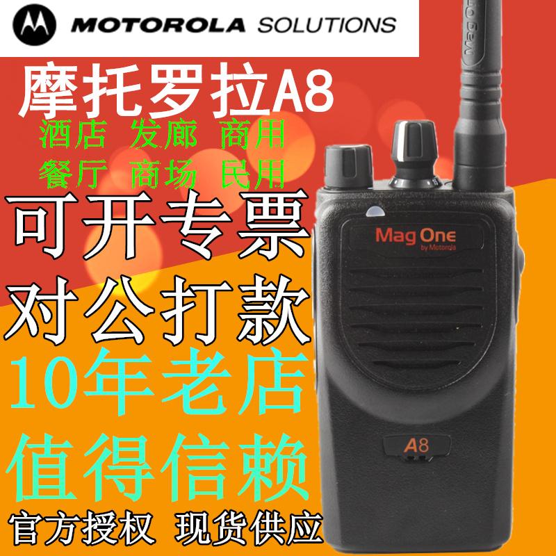 摩托羅拉A8對講機 摩托羅拉A8I對講機 適用於工地/KTV/商場/物業/