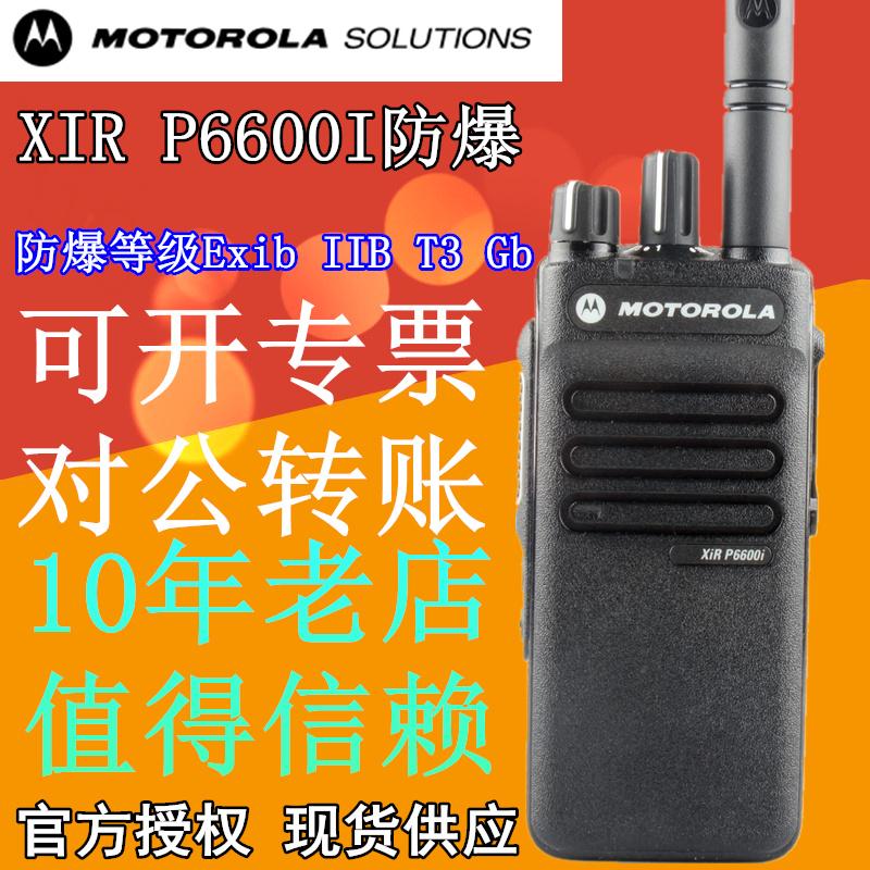 原裝摩托羅拉防爆對講機GP328升級版XIR P6600I防爆化工加油站