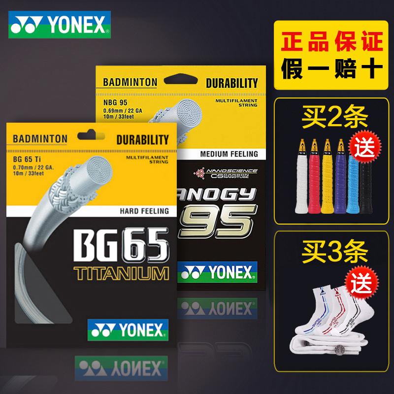 yonex尤尼克斯羽毛球線95線BG65/98/80/AS/AB子母線yy高彈進攻型