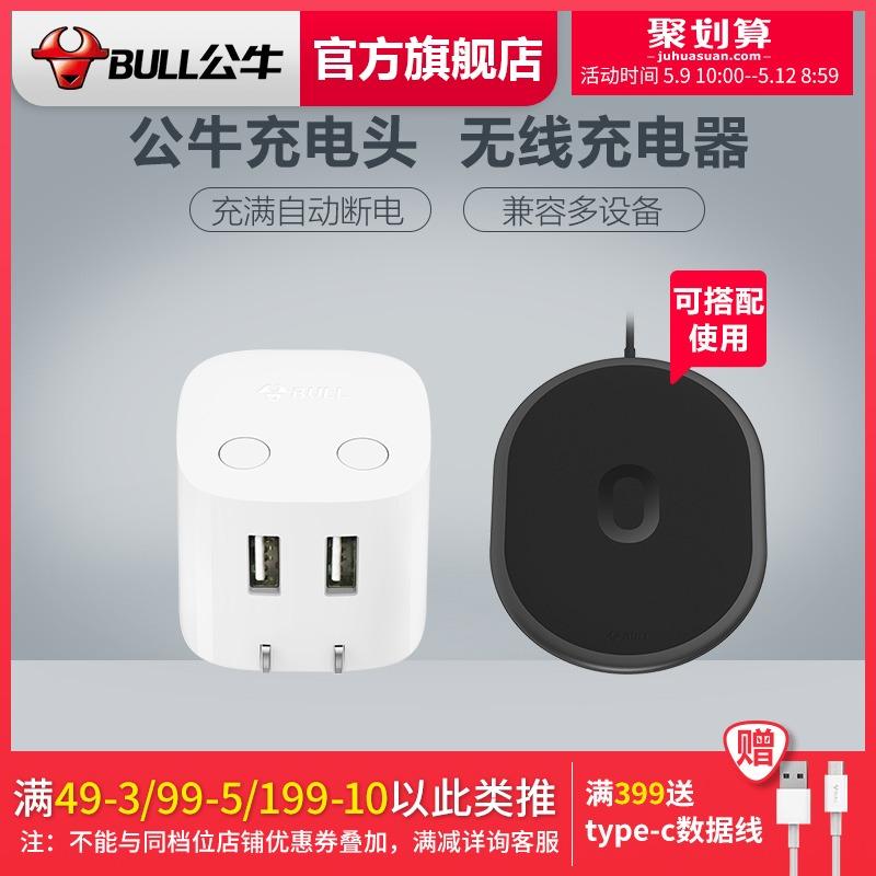 公牛自動斷電充防過充充電頭 雙USB充電手機平板充電 無線充電器