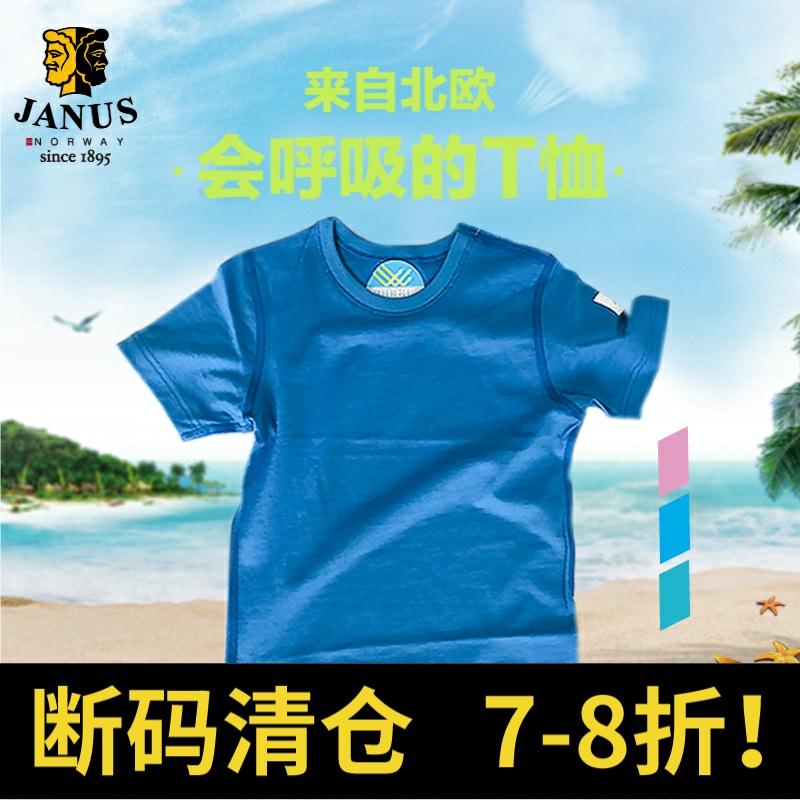 挪威janus羊毛夏季兒童童裝男女童短袖T恤純色吸汗圓領速乾衣上衣