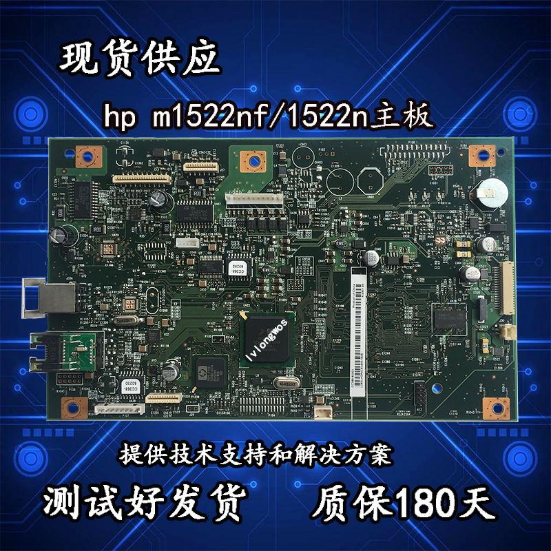 现货惠普HP1522主板惠普1522NF主板hp m1522nf主板惠普1522接口板