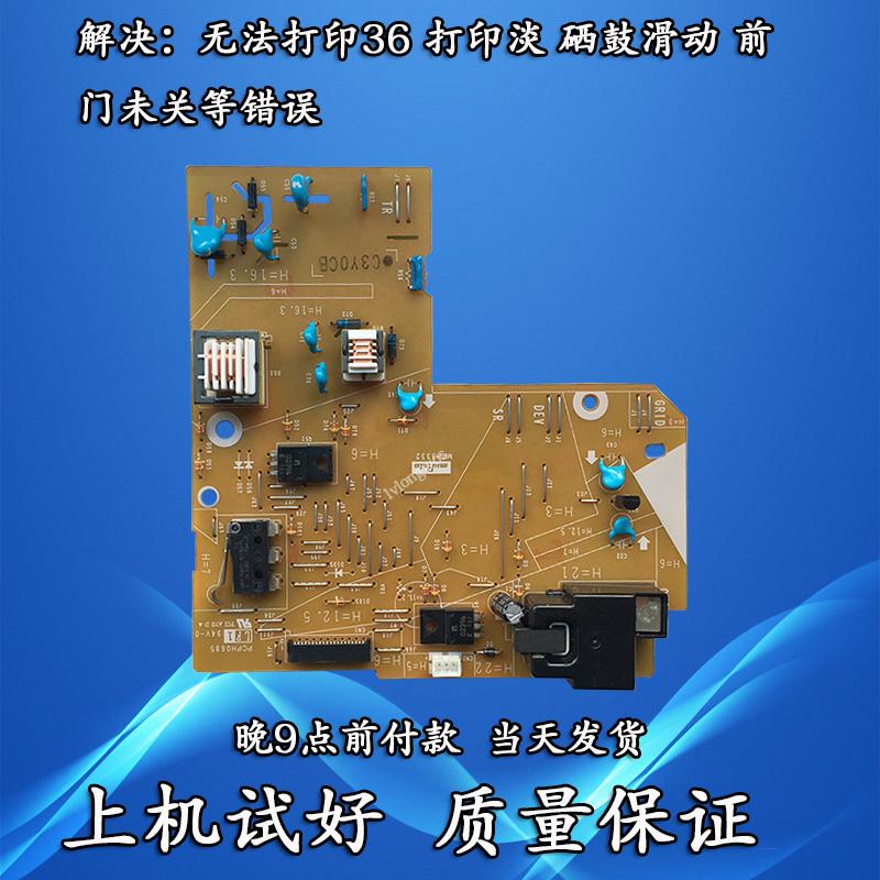 兄弟7360 7860DN 7470D 7055 7057 7060D电源板 供电板 电路板