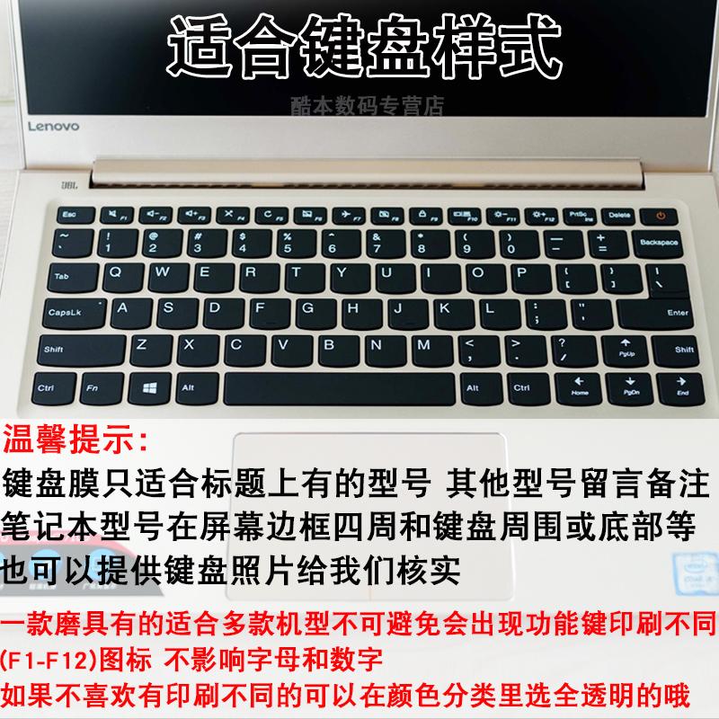 升派 联想小新Air13IWL 710S-13 PRO笔记本电脑键盘保护膜air 12