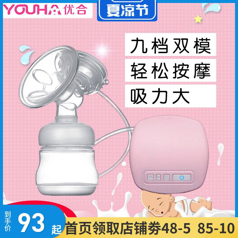 正品優合電動吸奶器自動吸乳器抽擠拔奶器機吸力大靜音孕產婦集漏