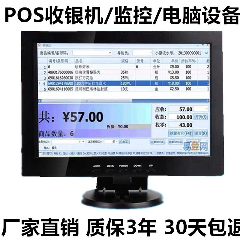 10/12/14/5/17寸迷你小型液晶收銀機顯示器AV監控屏電腦VGA電視機