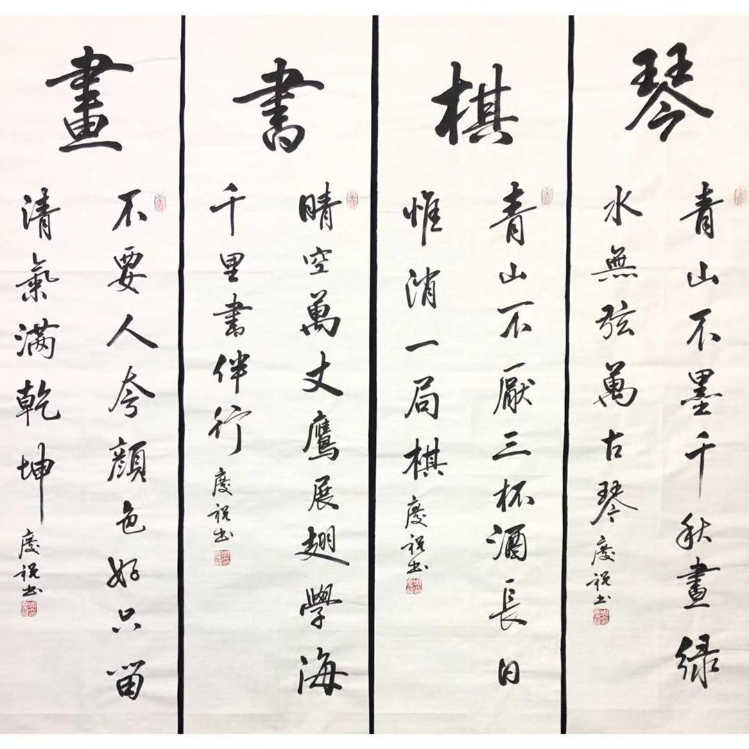 白丁书院 四条屏 琴棋书画 周庆祝纯手写书法作品 支持定制装裱