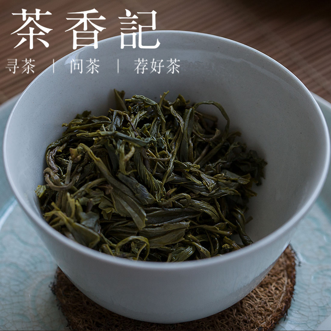 实惠 果豆香 玉米香 焖黄工艺 安徽霍山 年 2018 霍山黄茶 茶香记