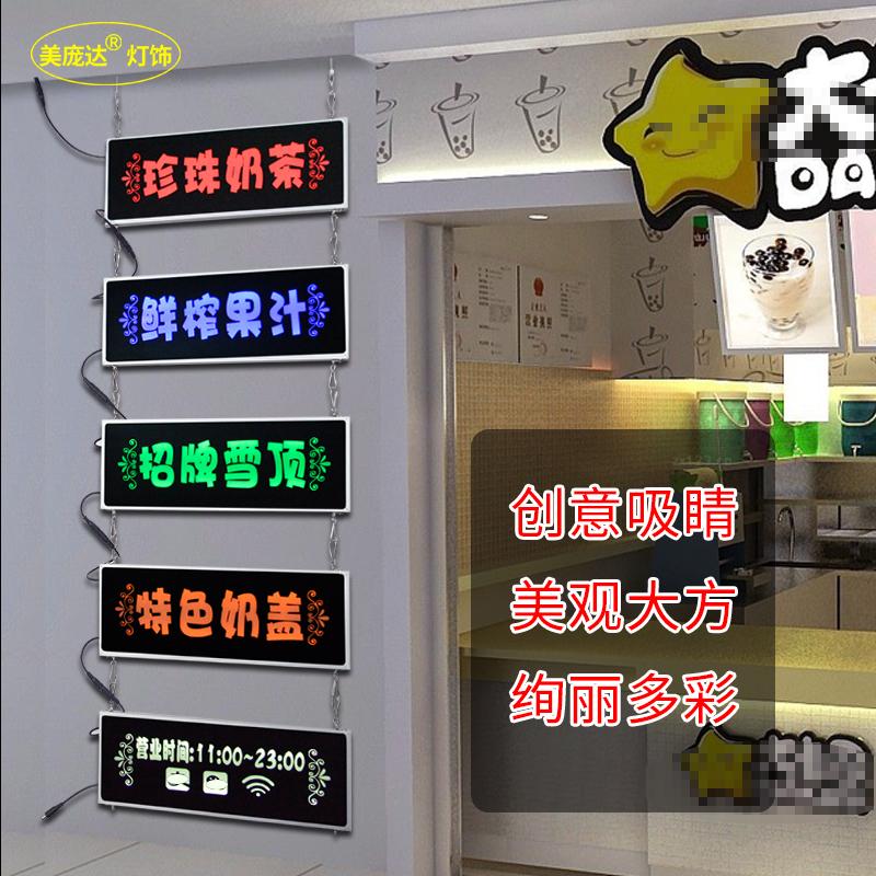 定制高档奶茶店用品装饰发光字多串挂牌式悬挂广告牌灯箱玻璃门