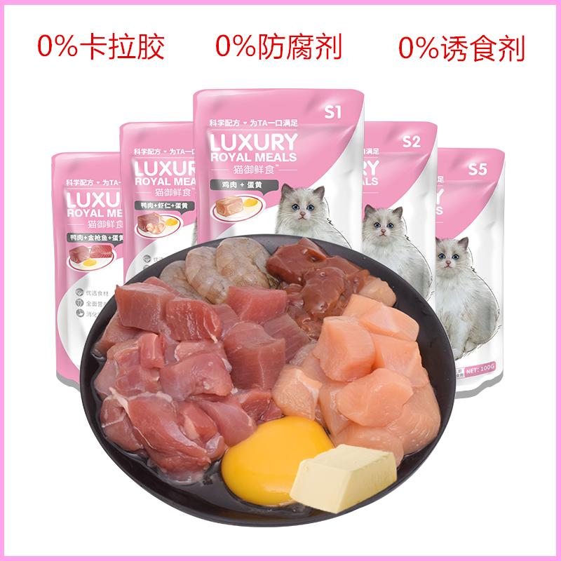 猫御鲜食 猫咪牛油纯肉湿猫粮鲜肉主食罐幼猫湿粮生骨肉猫饭1斤装优惠券
