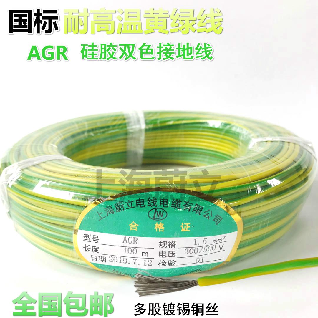 矽橡膠雙色線國標AGR0.5/0.75/1/1.5/2.5/4/6/10平方軟黃綠接地線