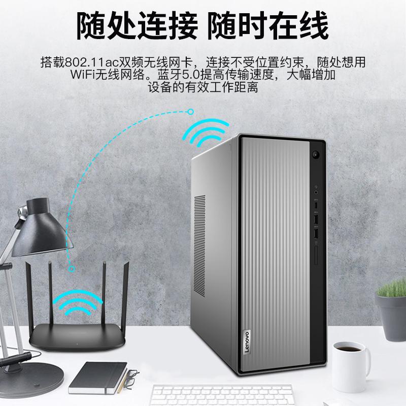 Lenovo/联想台式机电脑天逸510pro 十代六核i5-10400F/四核i3-10100 家用商用办公游戏设计整机主机