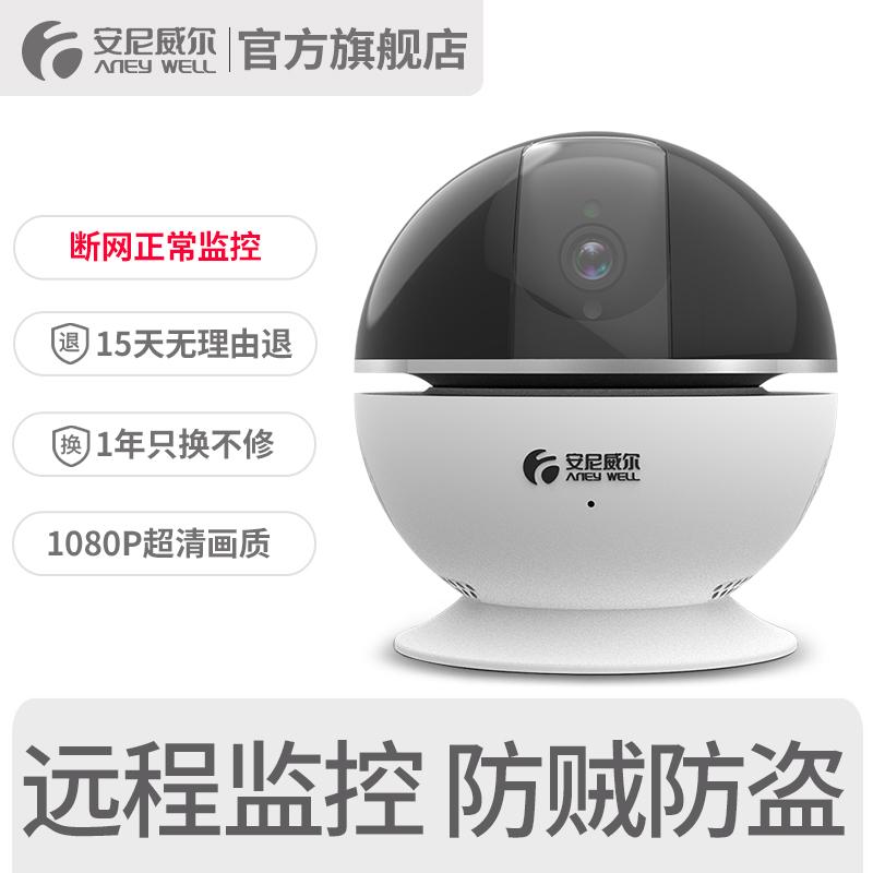 无线摄像头室内监控器高清套装家用室外夜视网络wifi手机远程监控