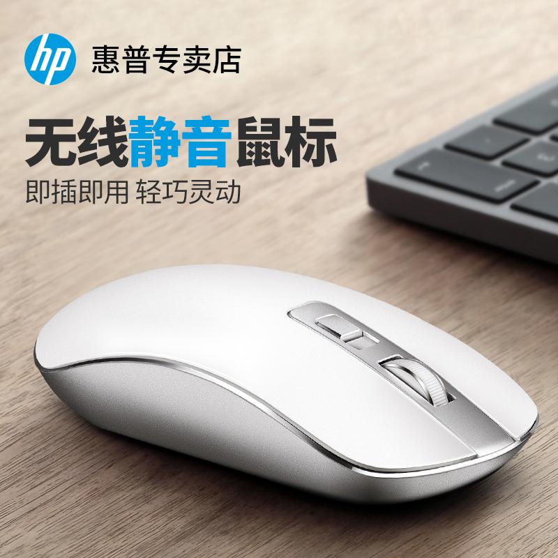 HP/惠普S2500无线鼠标静音无声音男女生可爱笔记本电脑通用办公铝合金轻薄便携小米无限鼠标白粉色无限鼠标