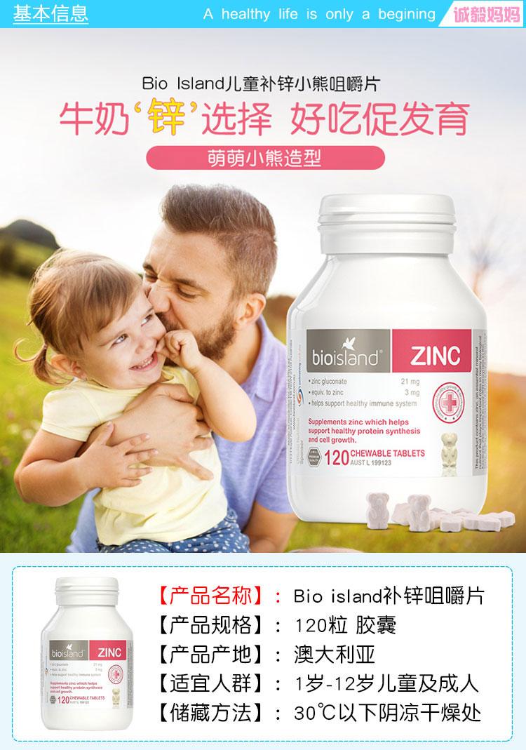 澳洲进口bioisland锌片zinc婴幼儿儿童补锌咀嚼片120粒宝宝挑食