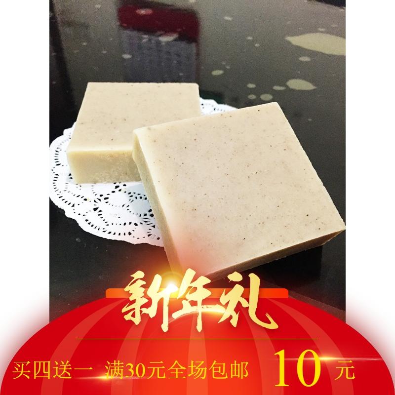 七子白酵素手純工皁天然diy材料植物精油潔面皂肥皂洗髮沐浴包郵