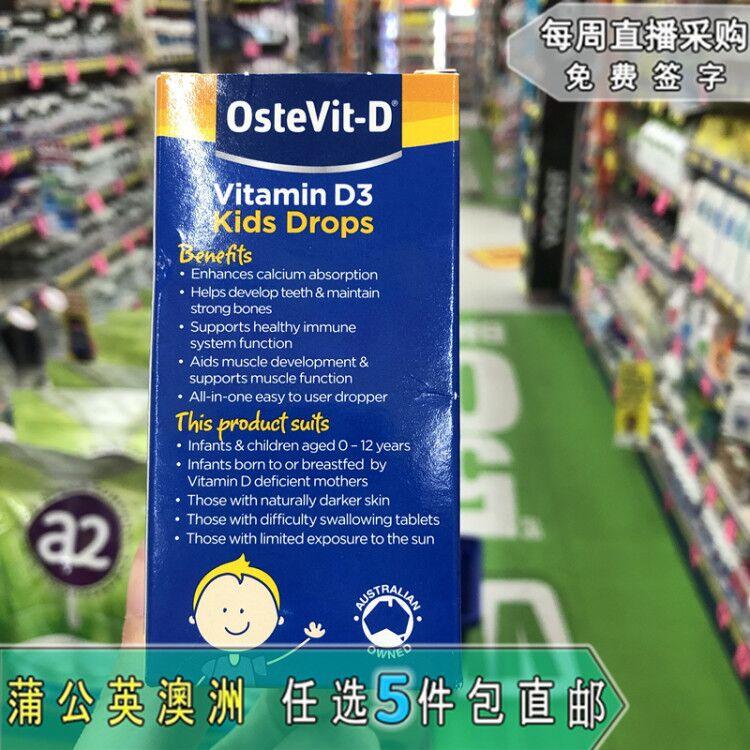澳洲D3滴剂ostevit-Drops新生儿童婴儿宝宝维生素vd3液体帮助补钙