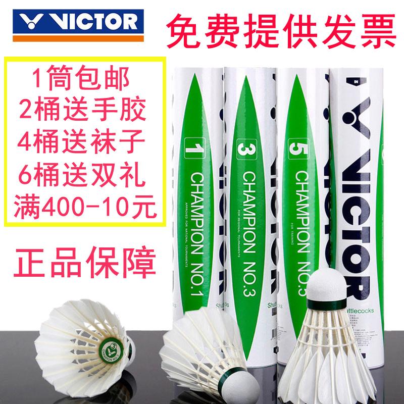 威克多VICTOR勝利比賽1號3號羽毛球比賽訓練球鴨毛球穩定耐打精準