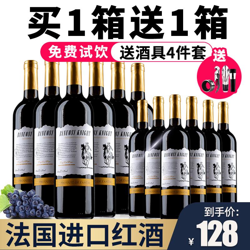 红酒整箱法国进口6支酒买1箱送1箱正品送礼高档葡萄酒红酒干红 【在售价】128.00 元 【券后价】125.00元 ----------------- 【立即领券】点击链接即可领券购买:https:/