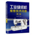 Technical Questions and Answers on Spot Industrial Sewing Machine Maintenance Second Edition Sewing Machine Repair Technology From Entry to Proficiency Sewing Machine Fault Detection and Repair Technology Common Fault Repair Book Sewing Machine Equipment Repair Technology Book