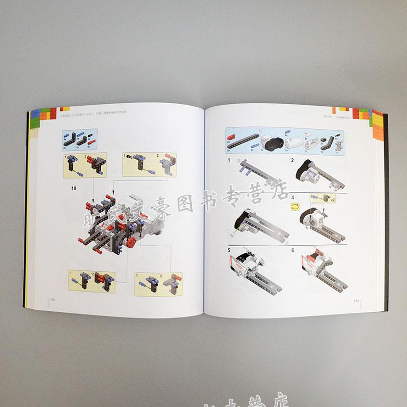 机器人搭建图书籍 乐高机器人搭建与编程入门到精通 创意搭建技巧 EV3 乐高机器人 机器人搭建和编程初学指南 探索书 EV3 乐高机器人