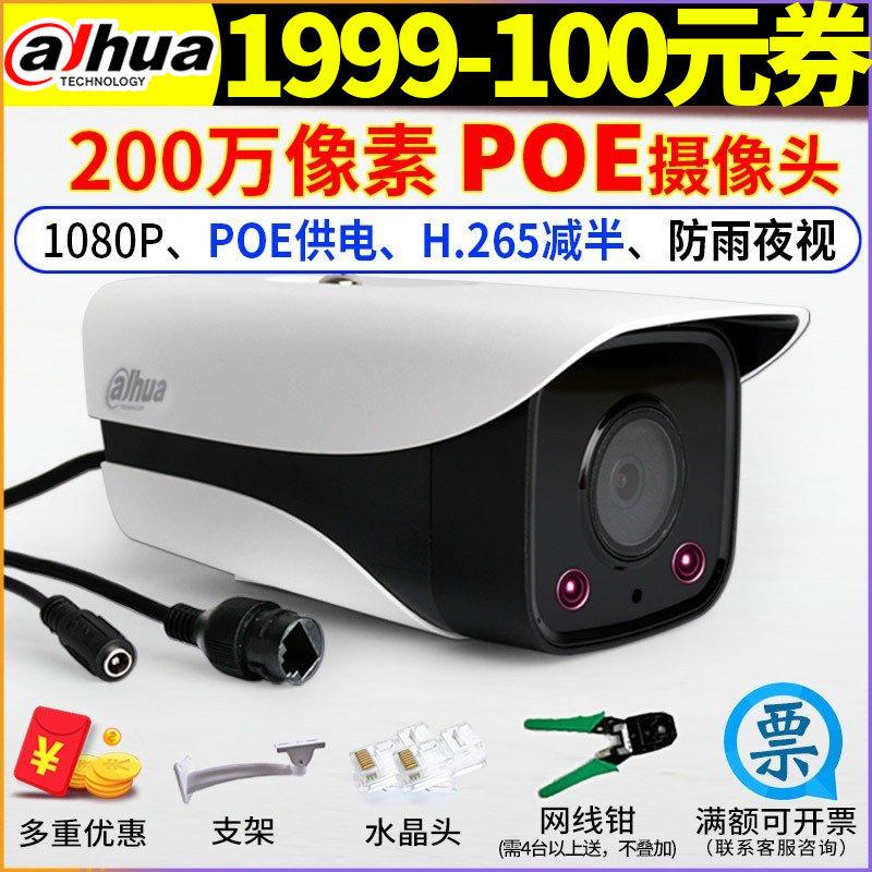 大華攝像頭200萬1080P高清H265監控POE供電DH-IPC-HFW1230M-I1/I2