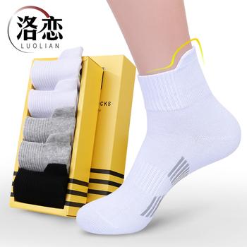 【6双装】经典男士防臭纯棉运动袜